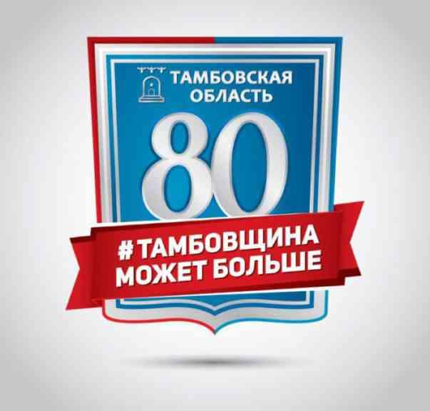 80 лет Тамбовской области